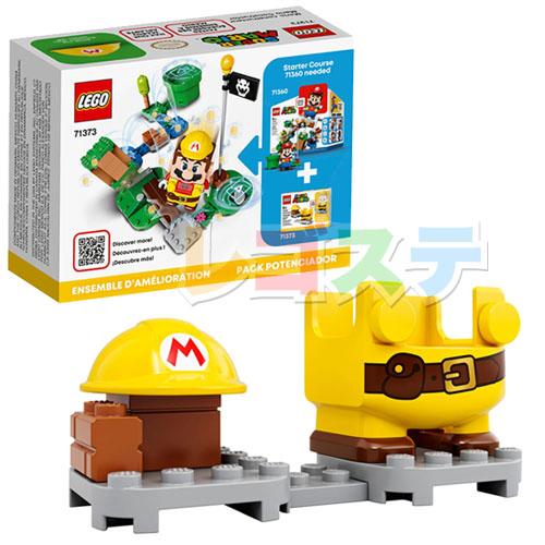 レゴ(LEGO) スーパーマリオ ビルダーマリオ パワーアップ パック 71373