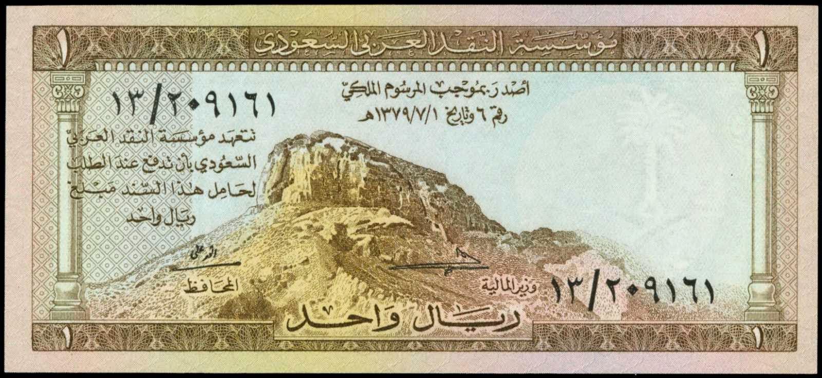 Saudi Arabia Banknotes 1 Riyal Note 1961 Jabal al-Nour in Mecca