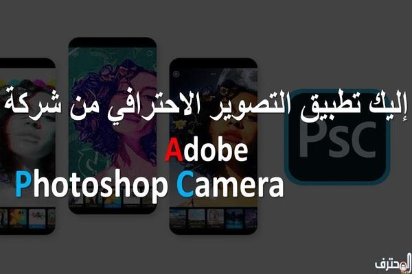 إليك تطبيق التصوير الاحترافي المباشر Photoshop Camera
