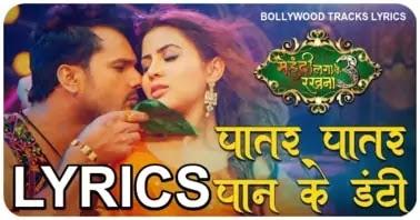 Patar-Patar-Pan-Ke-Danti-Lyrics-Keshari-Lal-Yadav