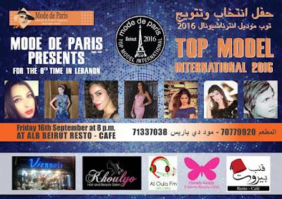 حفل انتخاب Top Model International 2016