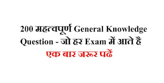 gk question answer in hindi 2020,top 100 gk questions in hindi,gk in hindi,g.k questions and answers in hindi 2019,g.k questions and answers in englis