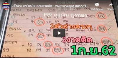 Thailand lottery VIP formula tips post public group 01 September 2019
