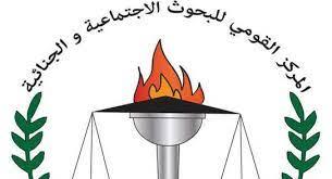 وظائف المركز القومي للبحوث الاجتماعية والجنائية مصر 2021