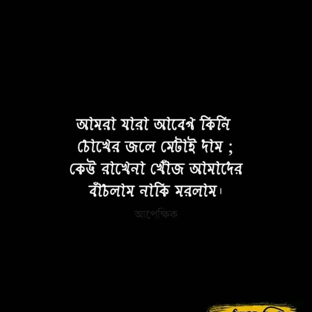 bangla emotional photo