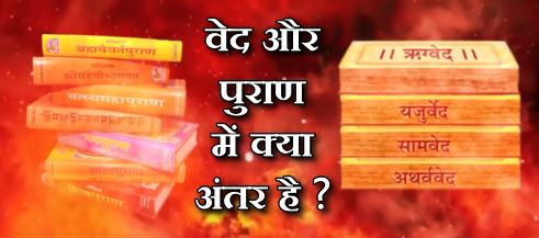 वेद और पुराण में क्या अंतर है ? - Spirituality in Hindi