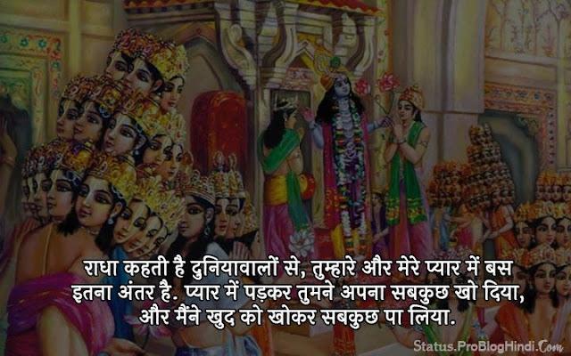 best status for janmashtami
