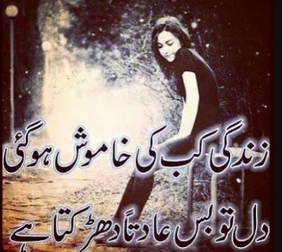 Sad Poetry | Urdu Sad Poetry | Sad Shayari | Dard Bhari Shayari In Hindi With Images,Urdu Poetry 2 Lines,Poetry In Urdu Sad With Friends,Sad Poetry In Urdu 2 Lines,Sad Poetry Images In 2 Lines,
