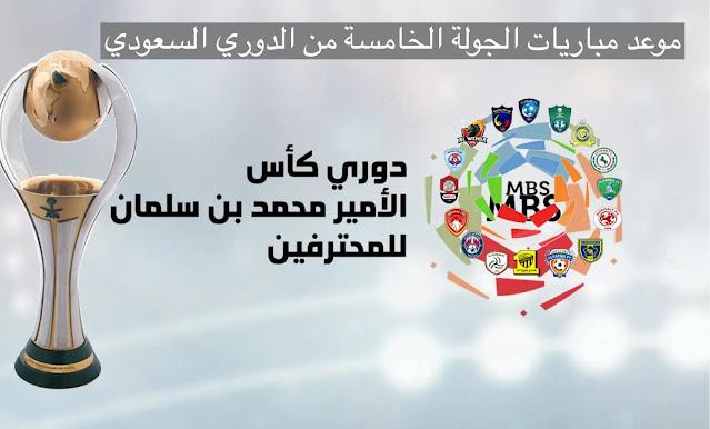 جدول مواعيد مباريات الجولة الخامسة في الدوري السعودي للمحترفين 2021-2022