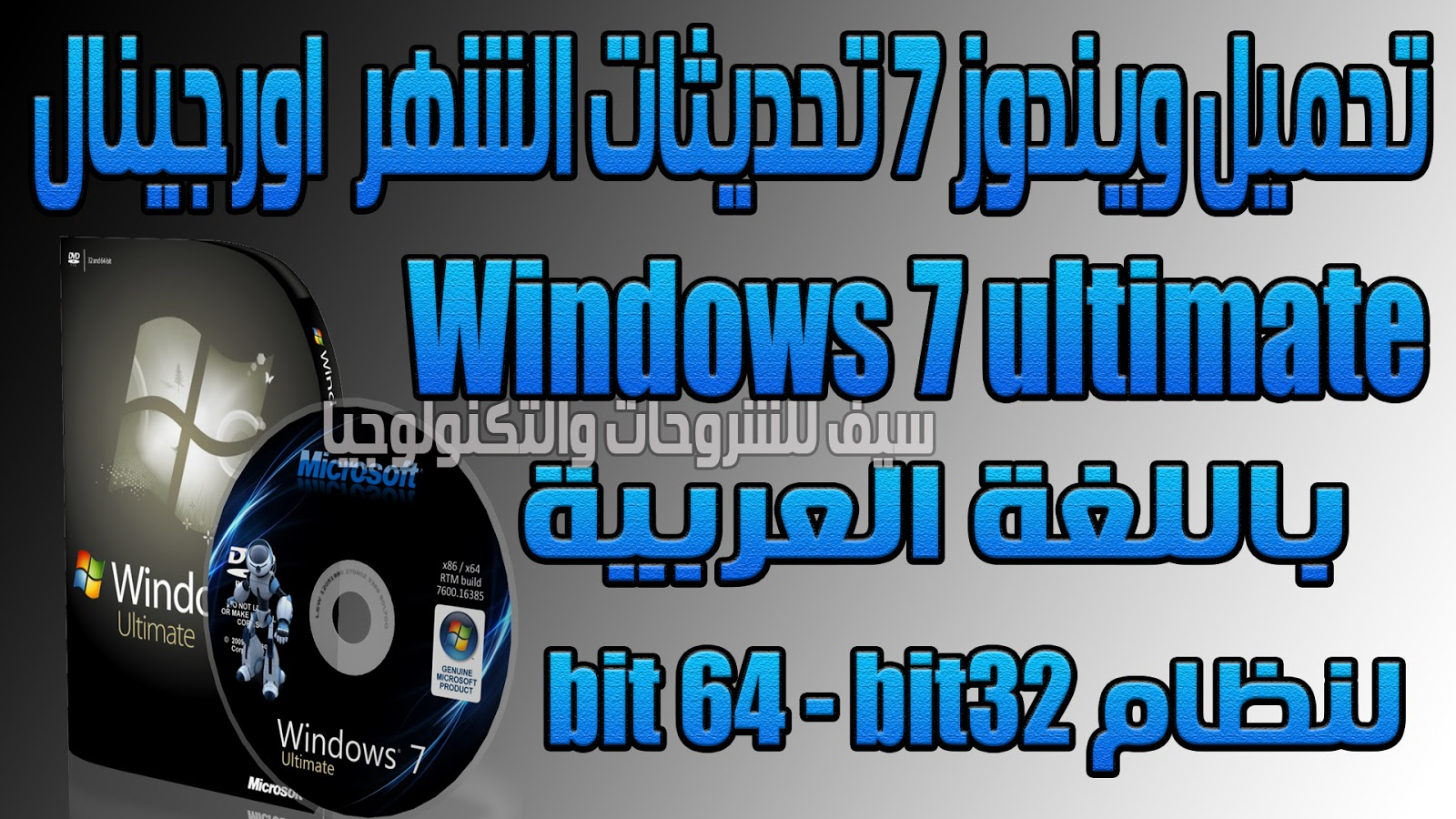 تحميل افضل واقوي نسخة ويندوز 7 - 2020  للالعاب باللغة العربية - Windows 7 ultimate