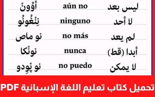 كتاب تعلم اللغة الإسبانية pdf
