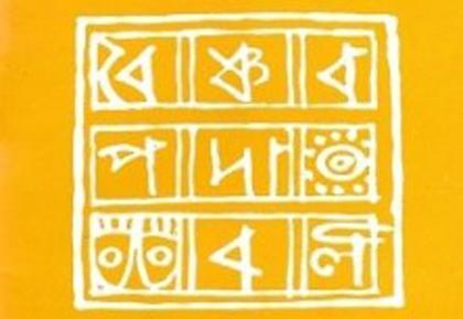 মাধব কি কহব দৈব বিপাক