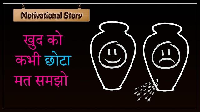 Hindi kahaniya   खुद को कभी छोटा मत समझो   Moral stories in hindi