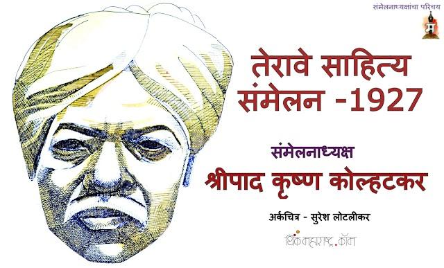तेरावे साहित्य संमेलन (Marathi Literary Meet 1927)