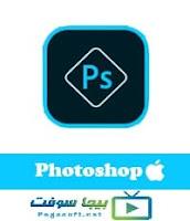 تحميل برنامج فوتوشوب اكسبريس للايفون