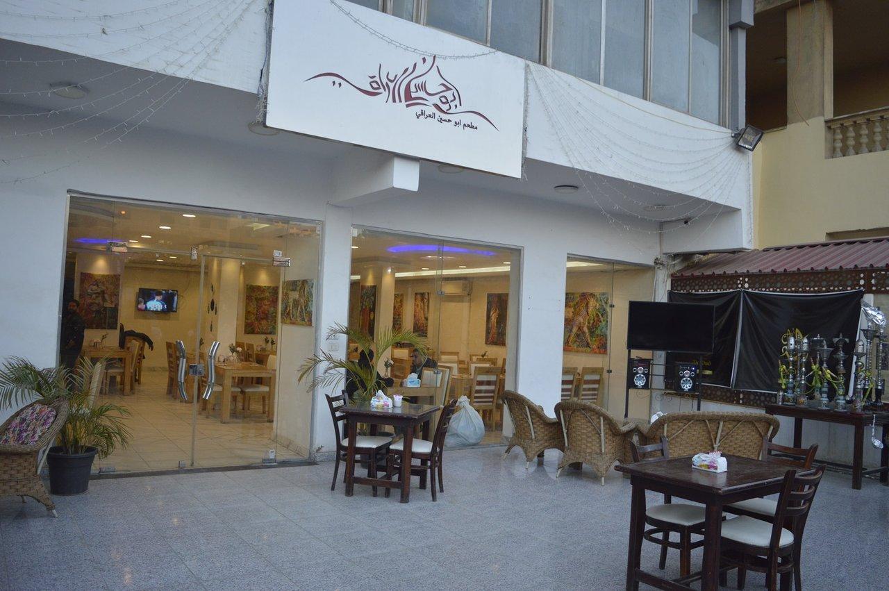 أسعار منيو ورقم وعنوان فروع مطعم ابو حسين العراقي