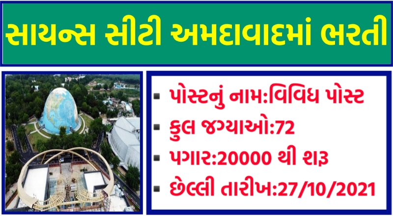 GCSC Recruitment 2021 Gujarat Council of Science City Various Posts Recruitment 2021
