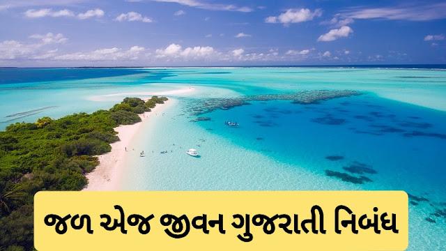 જળ એજ જીવન ગુજરાતી નિબંધ / Water Edge Life Gujarati Essay / પાણીનું મહત્વ ગુજરાતી નિબંધ
