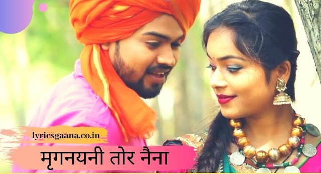 Mrignayani tor naina lyrics Cg song मृगनयनी तोर नैना