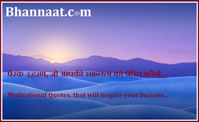 Motivational Thoughts For Success in Hindi and English