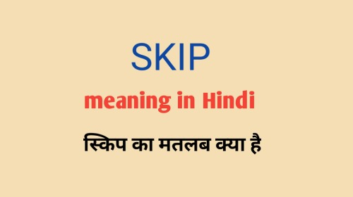 skip meaning in hindi,meaning of skip in hindi