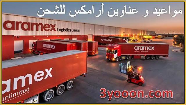 شركه ارامكس للشحن   الارقام و المواعيد و العناوين محدثه 2020