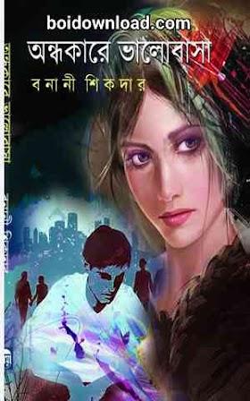 অন্ধকারে ভালোবাসা - বনানী শিকদার Andhakare Bhalobasa pdf by Banani Shikdar