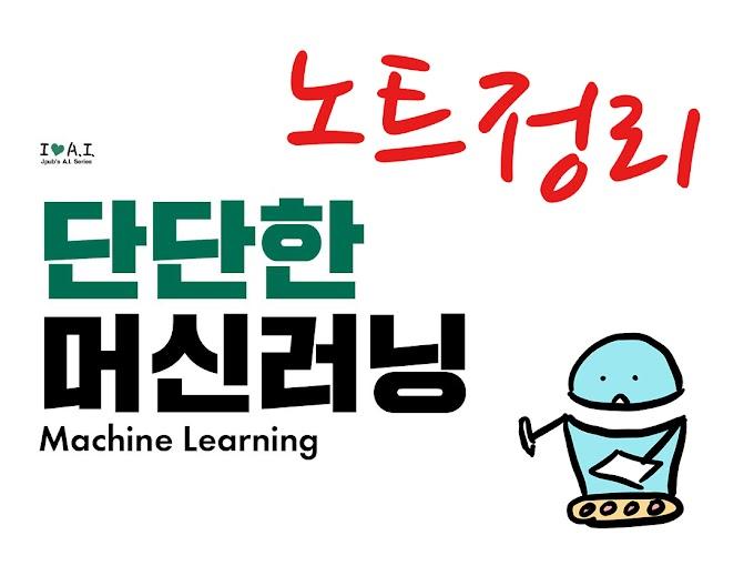 [단단한 머신러닝] 05. 퍼셉트론, 역전파, 로컬미니멈, 딥러닝 (자세한 그림, 수식)