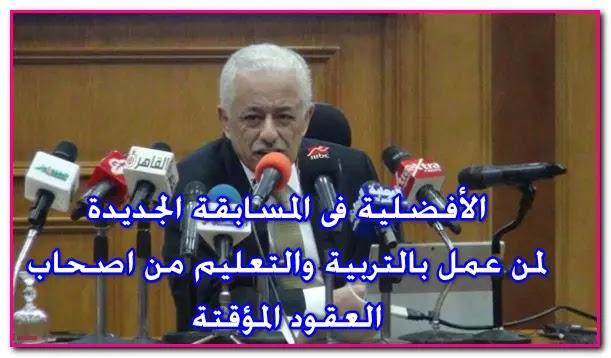 وزير التربية والتعليم الأفضلية فى التعيين فى مسابقة 120 الف معلم أصحاب العقود المؤقتة