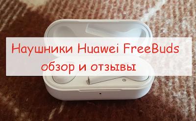 Наушники Huawei FreeBuds  обзор и отзывы
