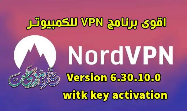 تحميل وتفعيل NordVPN 6.30.10 with Crack and Key مفعل مدى الحياة