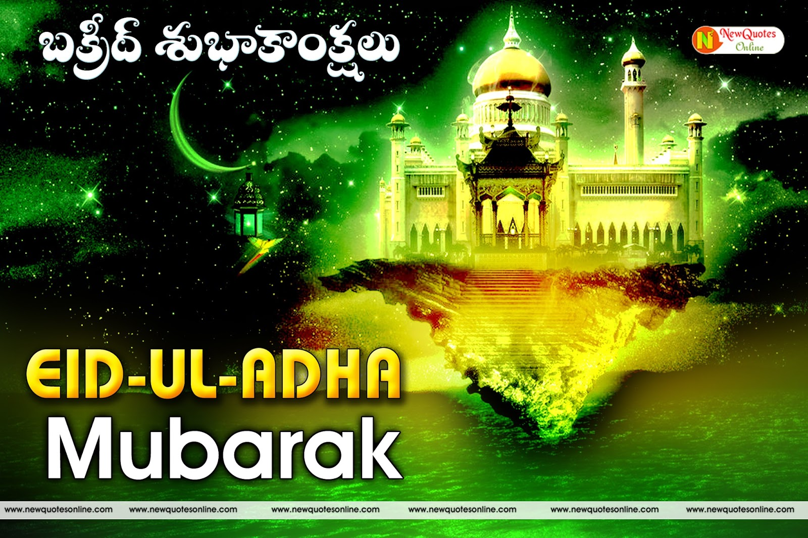 Latest Greetings Wishes Images On Bakrid Festival - New Quotes