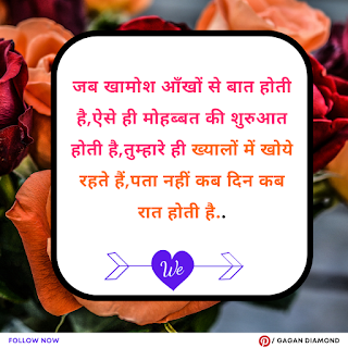 New Love Shayari Hindi 2021