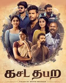 Kasada tabara movie download