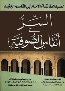 تحميل السر في أنفاس الصوفية - الإمام الجنيد pdf
