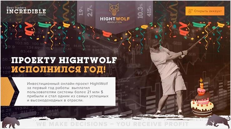 День рождения Hightwolf