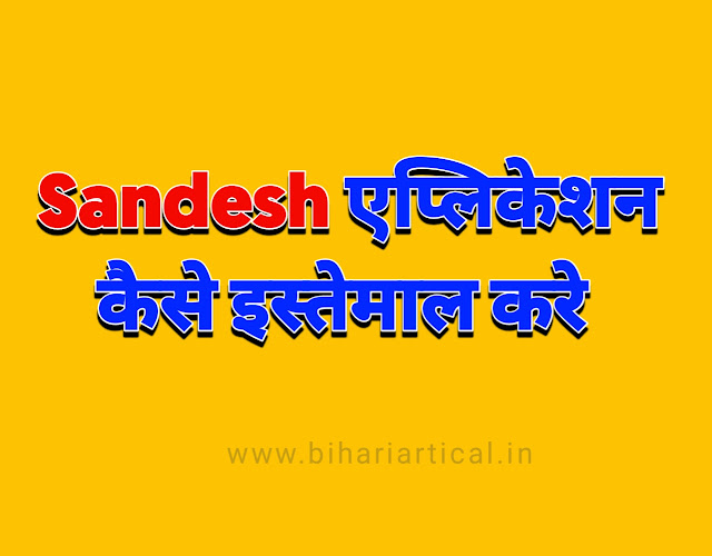 sandesh app govt of india download 2021