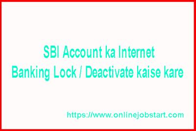 SBI Account ka Internet Banking Lock / Deactivate kaise kare