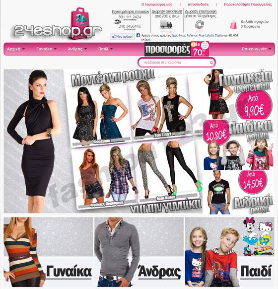 9b2be877df1 24eshop - Οικονομικά ρούχα online, Γυναικεία, Ανδρικά, Παιδικά ...