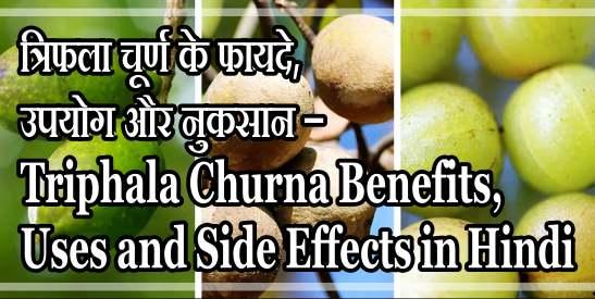 त्रिफला चूर्ण के फायदे, उपयोग और नुकसान – Triphala Churna Benefits, Uses and Side Effects in Hindi