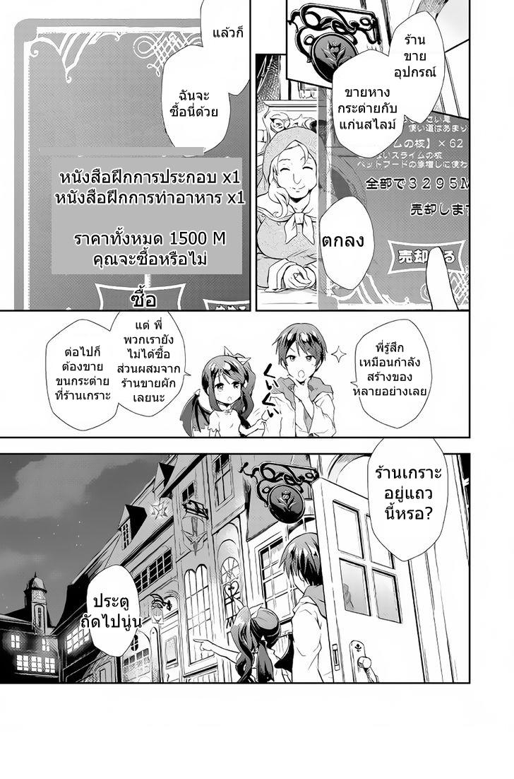 อ่านการ์ตูน Nonbiri VRMMOki 2 ภาพที่ 5