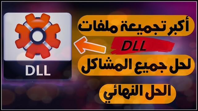 تحميل ملفات dll المفقودة إصلاح مشكلة ملفات dll missing حل مشكلة dll error برنامج جلب ملفات Dll مجانا