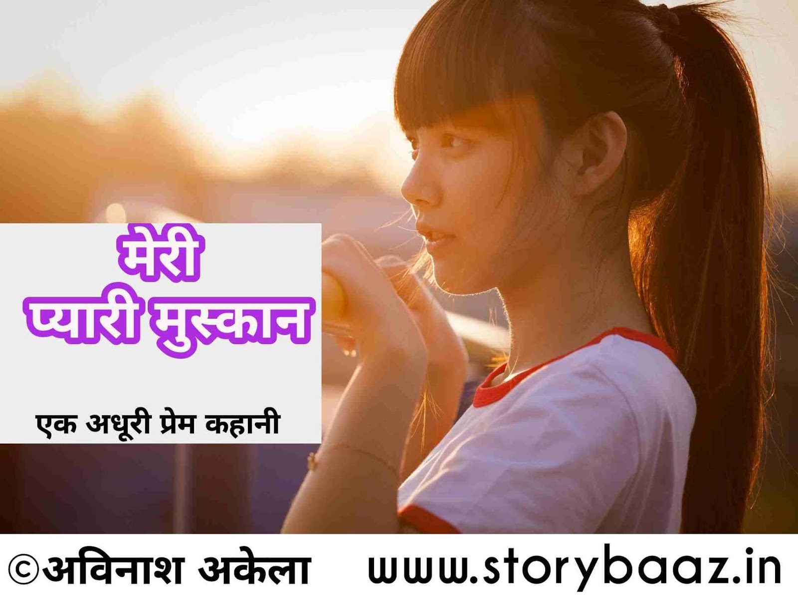 Love-Feeling-sad-love-stories-in-hindi-school-love-story-in-hindi-storybaaz-avinash-akela-story