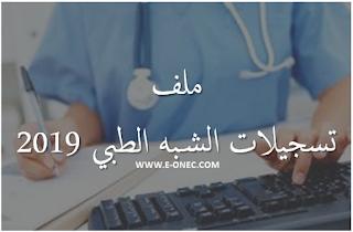 ملف تسجيلات الشبه الطبي 2019