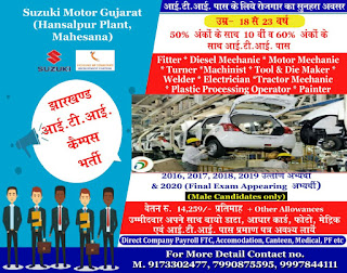 ITI Job Campus Placement In Jharkhand For Suzuki Motor Gujarat Company Interview and Test on 24 & 25th March 2021