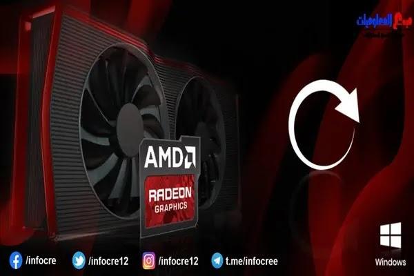 تحديث برامج تشغيل رسومات AMD