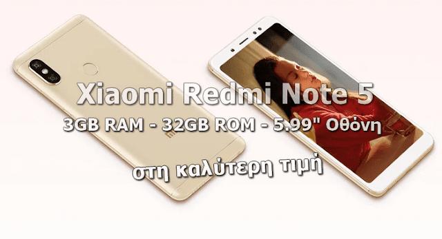 Xiaomi Redmi Note 5 - Πολύ δυνατά χαρακτηριστικά και ευκαιρία να το αγοράσεις τώρα