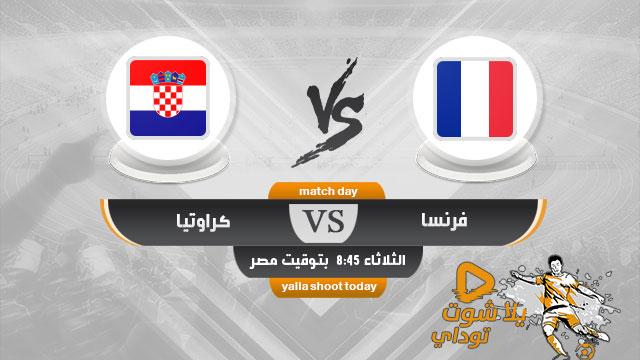 مشاهدة مباراة فرنسا وكرواتيا بث مباشر اليوم 8-9-2020 في ...