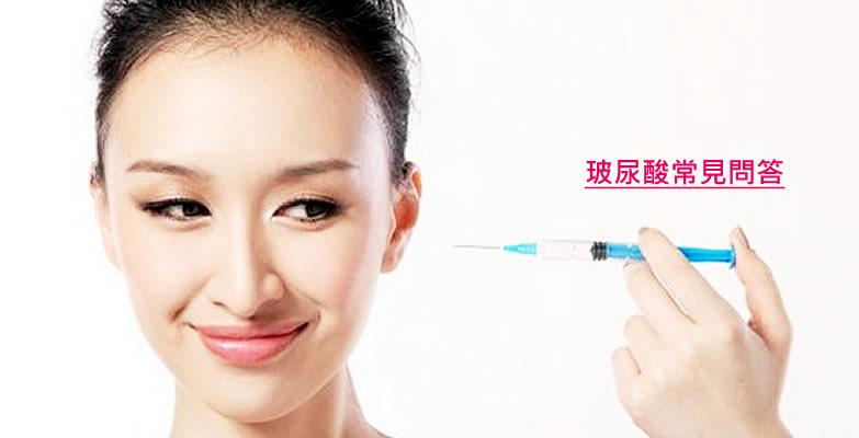飽滿童顏的醫美利器-「玻尿酸」常見問答