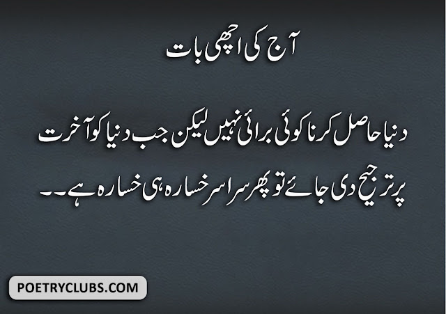 Urdu Islamic Quotes - Life Quotes